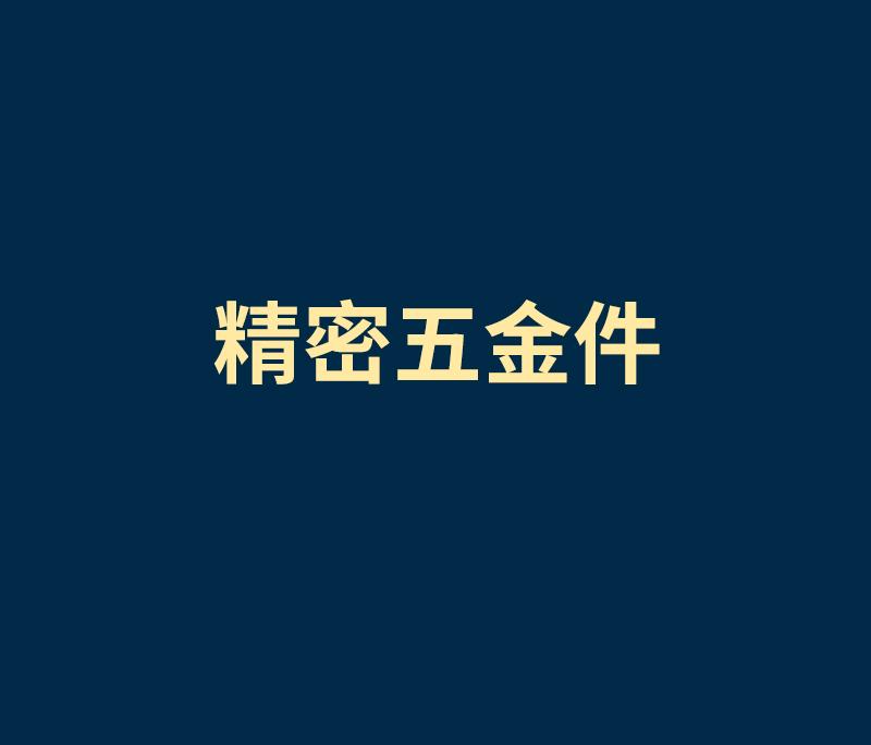 广州精密五金件