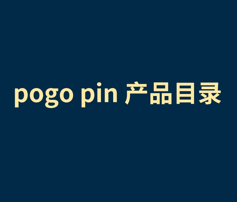 pogo pin 产品目录